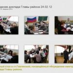 24.02.2012 - круглый стол в Гиагинском районе