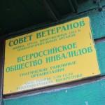 Акция помощи Гиагинскому Дому Ветеранов 28.06.2012