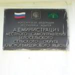 Табличка на здании Администрации Белосельского СП