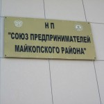 Союз предпринимателей Майкопского района
