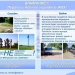 Инфографика по ЖКХ в селе Белом - Лист 1. ЦГП РА, 2012